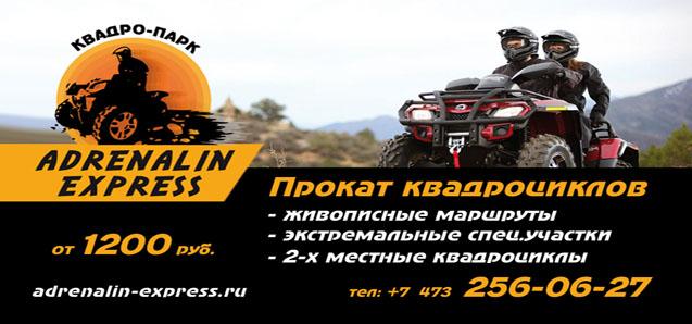 Прокат квадроциклов в Воронеже